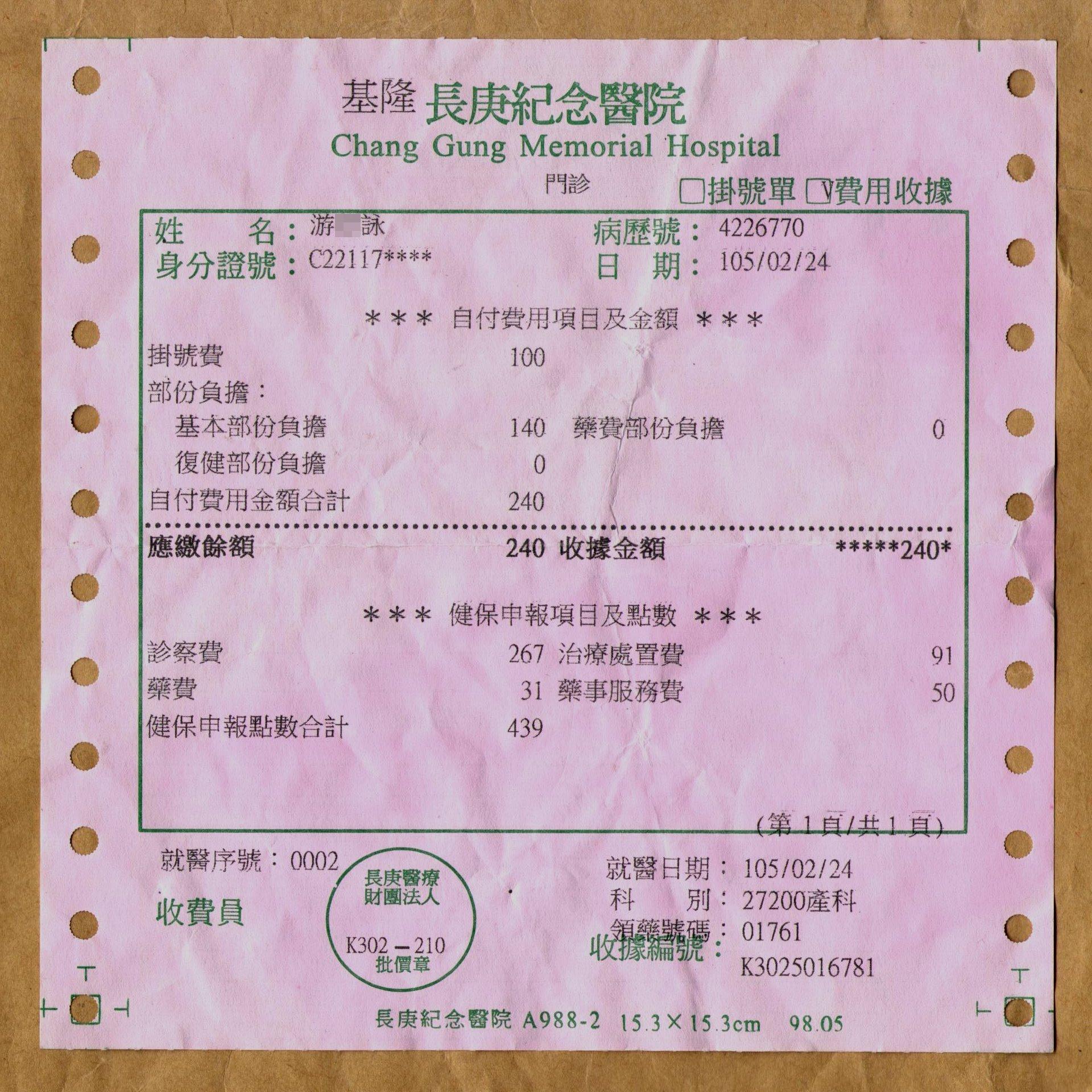 filechang gung memorial hospital medical expenditure receipt 20160224 facejpg