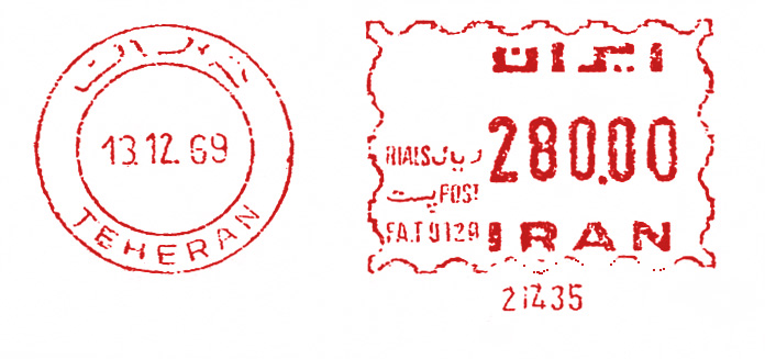 File:Iran stamp type C1.jpg