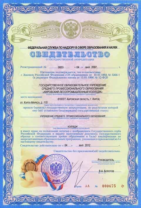 Akreditasi - Wikipedia bahasa Indonesia, ensiklopedia bebas