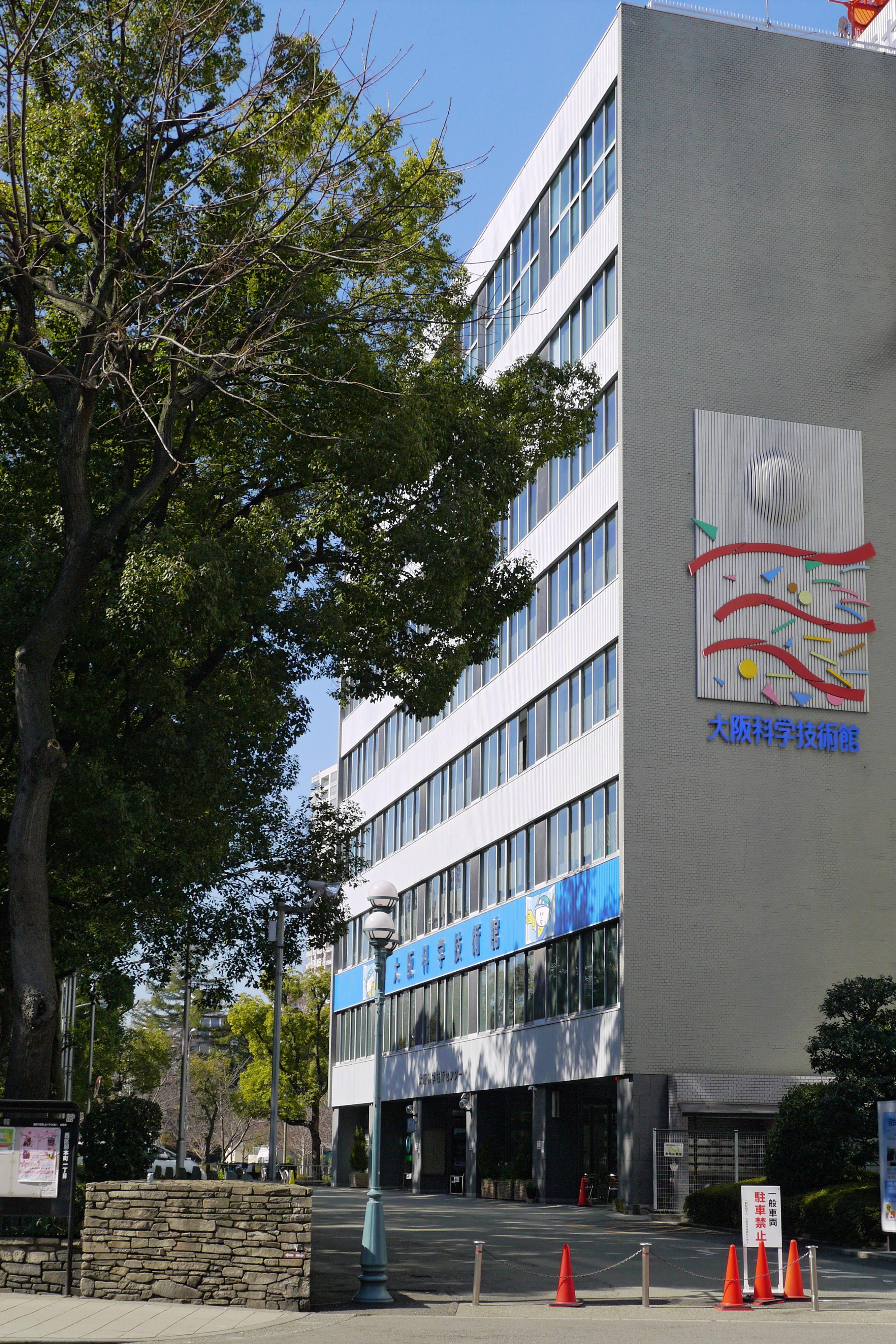 大阪 科学 技術 センタービル