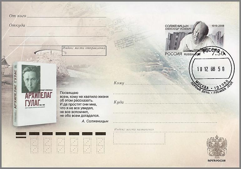 """Russia EWCS â""""–182 Solzhenitsyn FD cancellation.jpg"""