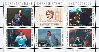 Почтовые марки Киргизии, 2007 год: Айтматов, Чокморов, Азыкбаев, Султанов, Джакыпов