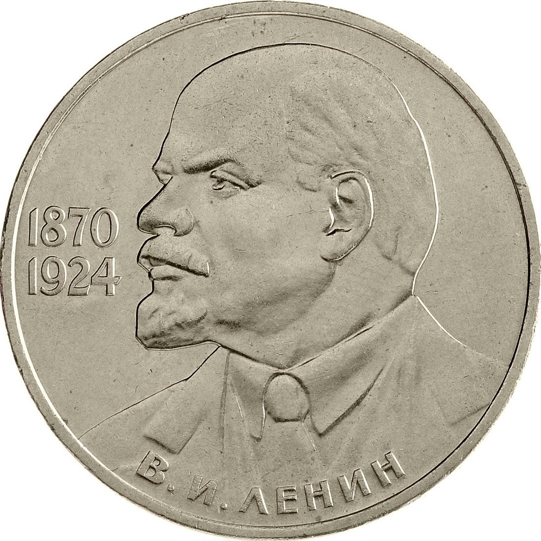 Russia USSR commemorative coin 1 rouble 1985 Vladimir Lenin 115th of birth