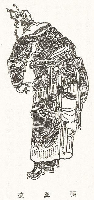 清代の書物に描かれた張飛