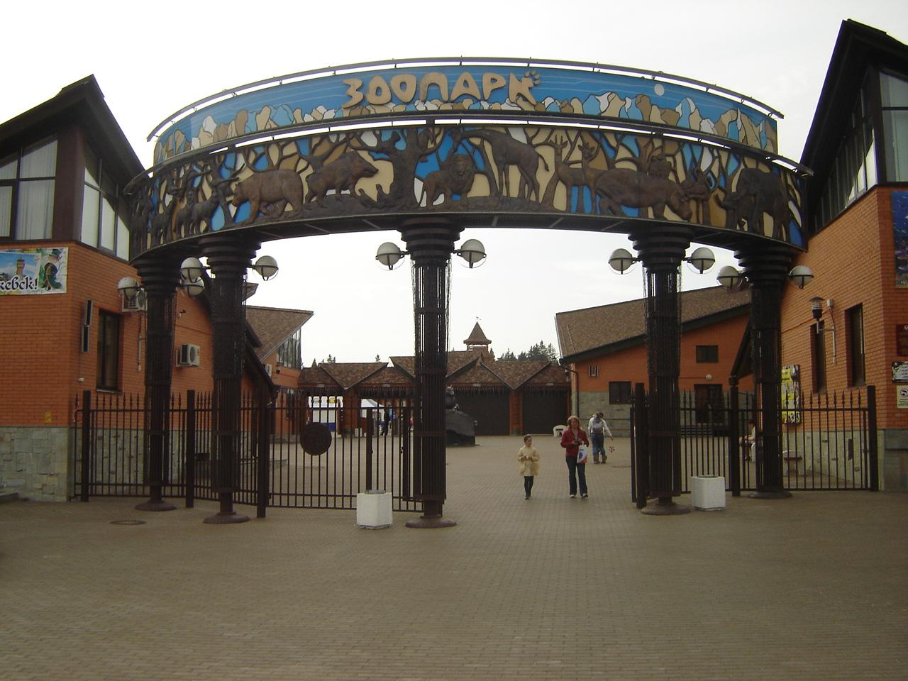 Файл:Зоопарк иж вход.JPG — Википедия