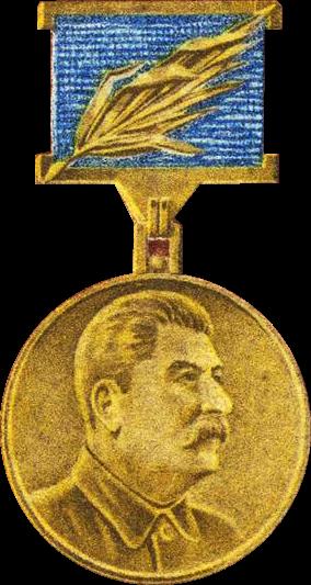 Международная Сталинская премия «За укрепление мира между народами» — 1954