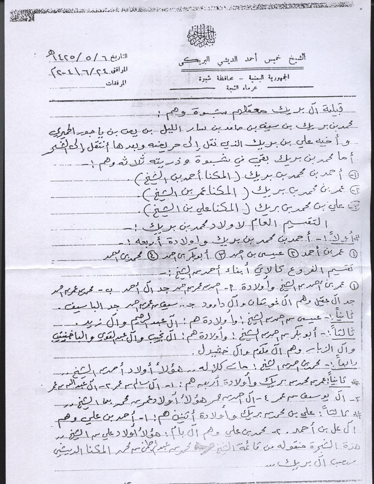 History of handwriting