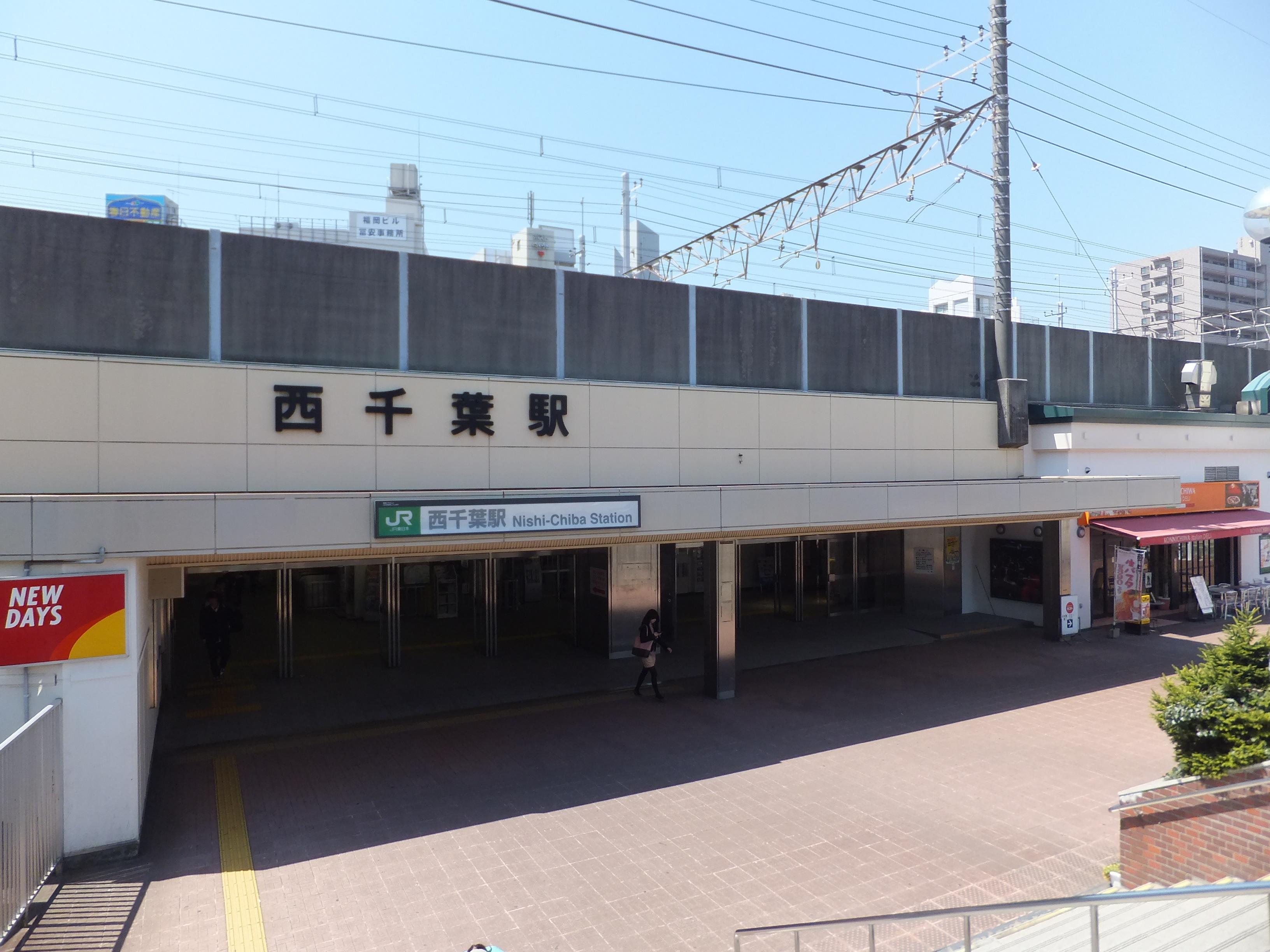 https://upload.wikimedia.org/wikipedia/commons/6/61/JR_Nishichiba_sta_009.jpg