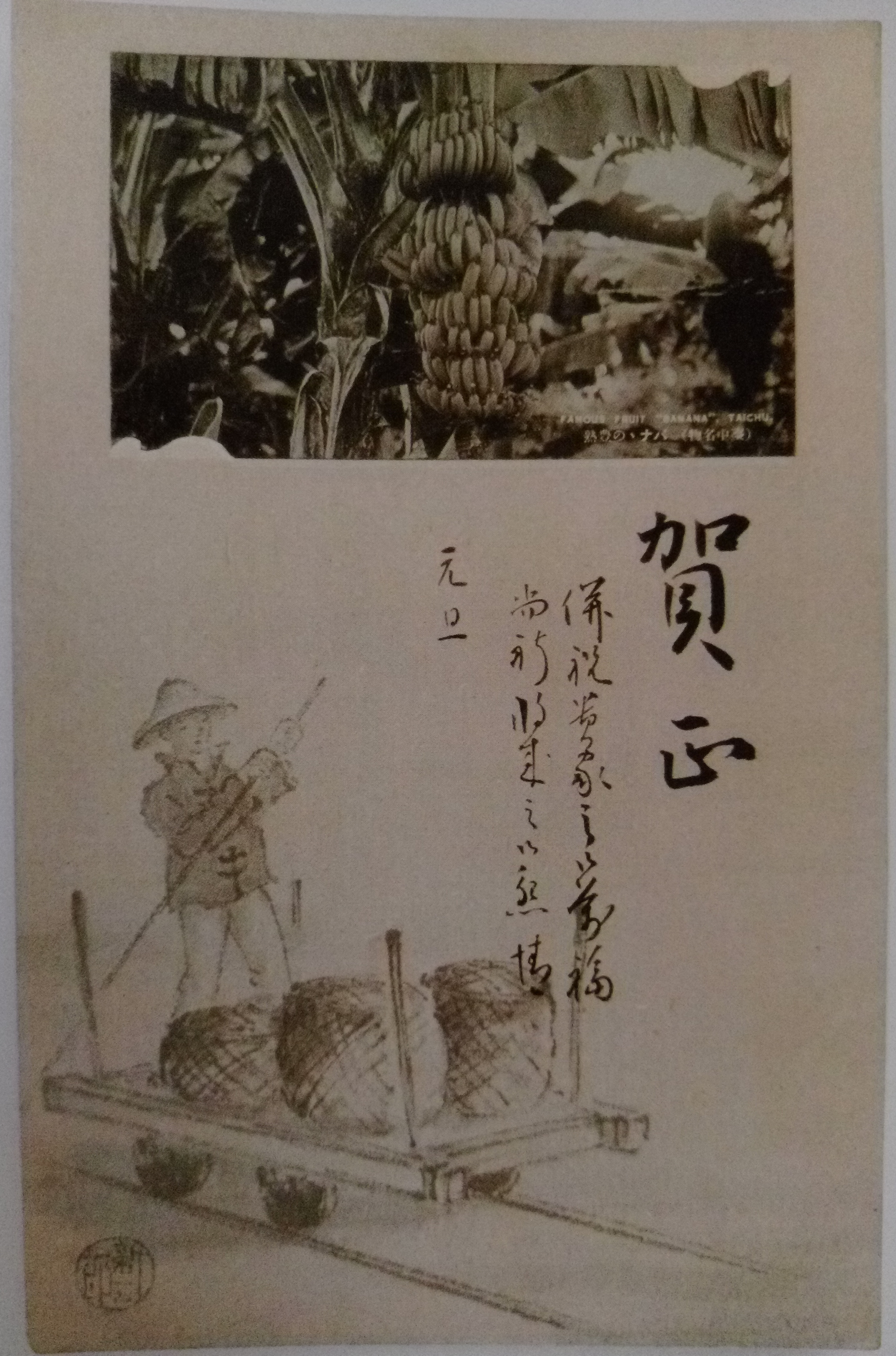 English Japanese new year postcard with a view of a banana plant and a drawing of a Chinese man on a push car railway