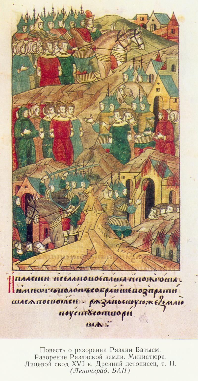 картина взятие батыем русского города