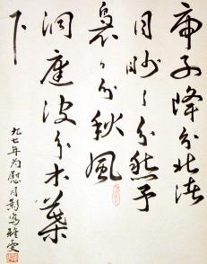 Calligraphie d'Iris Yawén Hsú (徐雅雯).