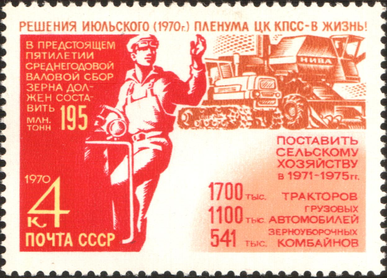 Filethe Soviet Union  Stamp Driver Tractor And Harvester