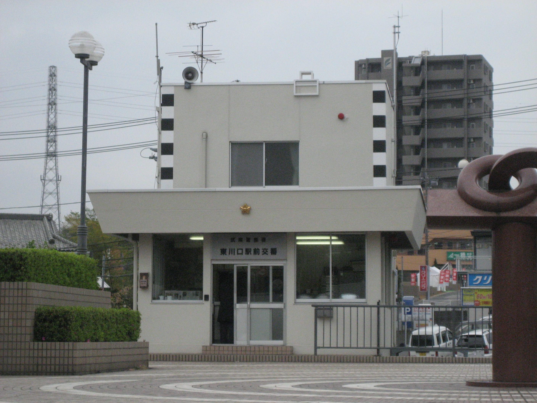 Bunan_police_station_higashikawaguchi_ek