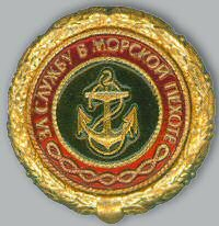 Marines honor badge 1