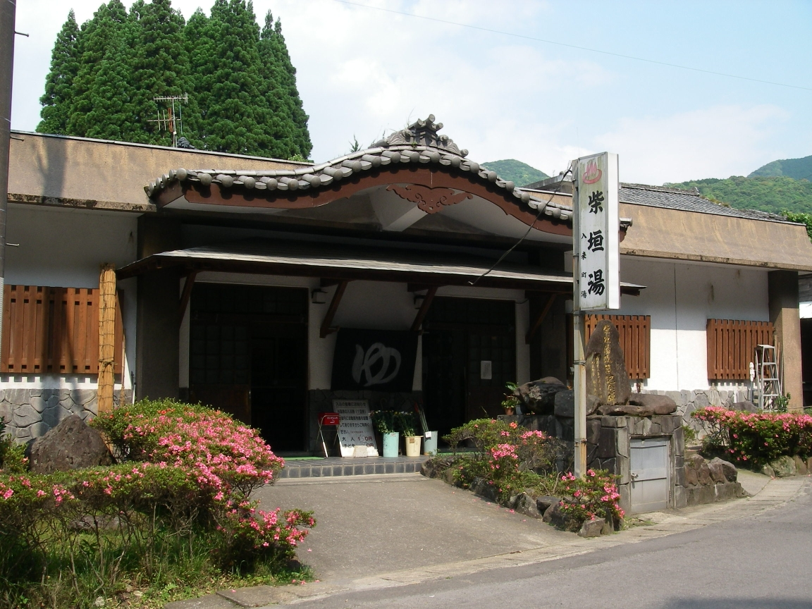 Shibagakiyu iriki onsen.jpg