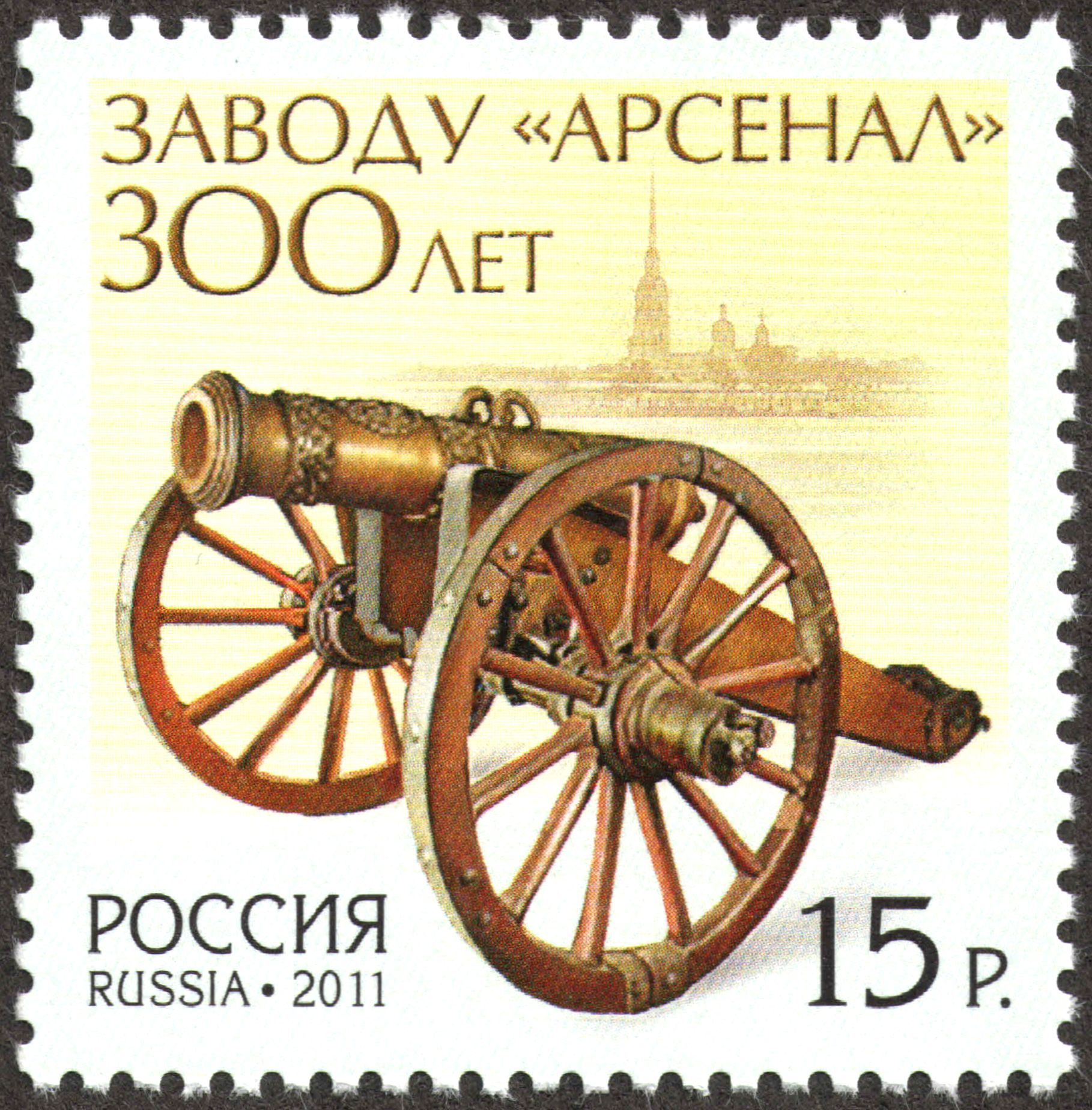File:Stamps of Russia, 2011-1533.jpg