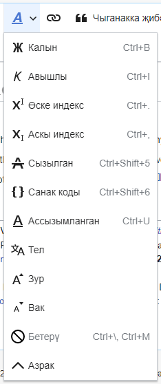 VisualEditor Toolbar Formatting-tt.png