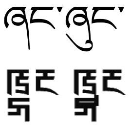 Zhang-Zhung language Extinct Sino-Tibetan language of western Tibet