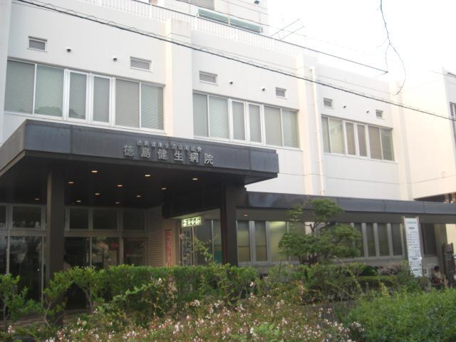 健生 病院 徳島