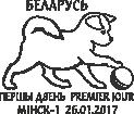 1179-1182 (Ščaniaty) - Special postmark.png
