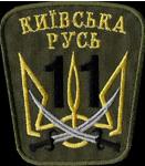 11 ОМПБ ЗСУ.png