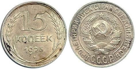 File:15Kopek1925.PNG