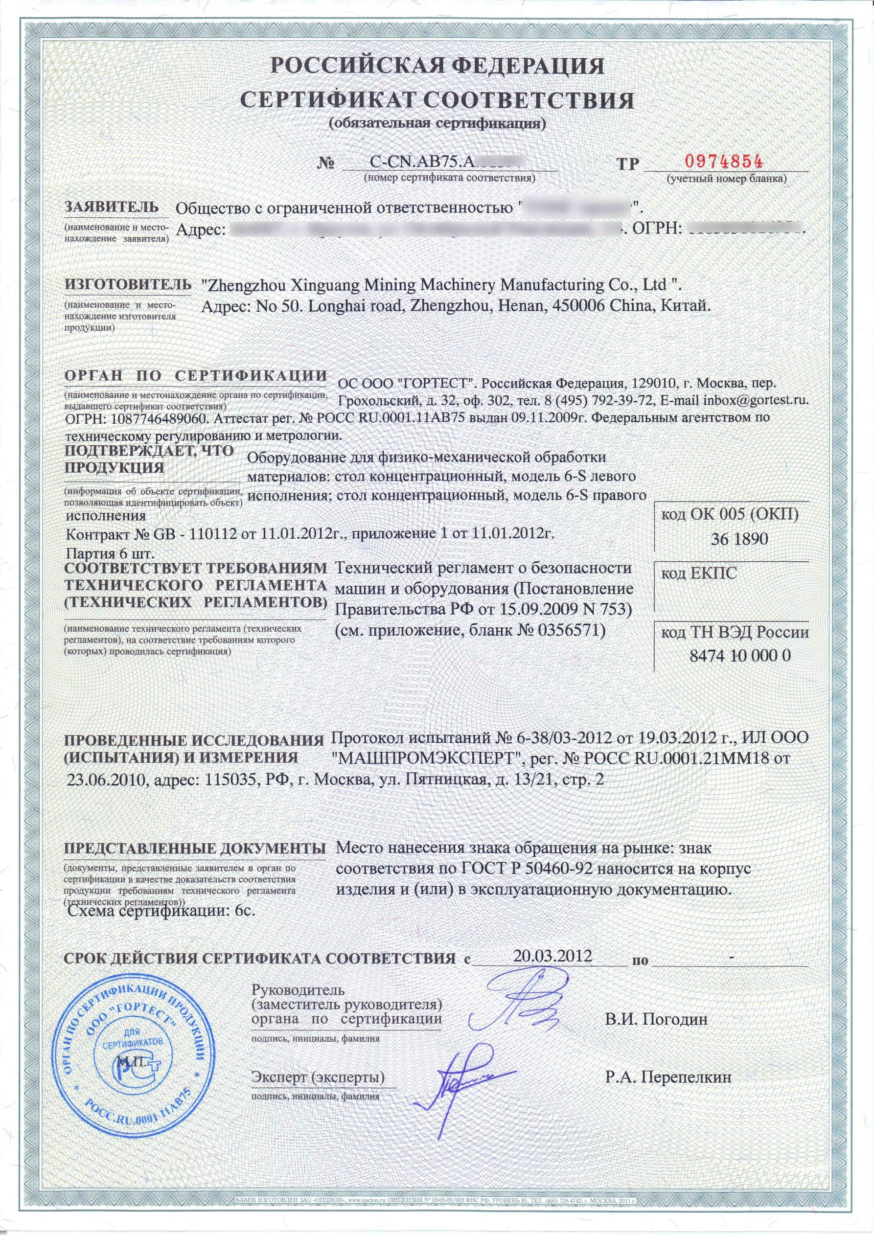 Declaration Of Coverage Car Insurance