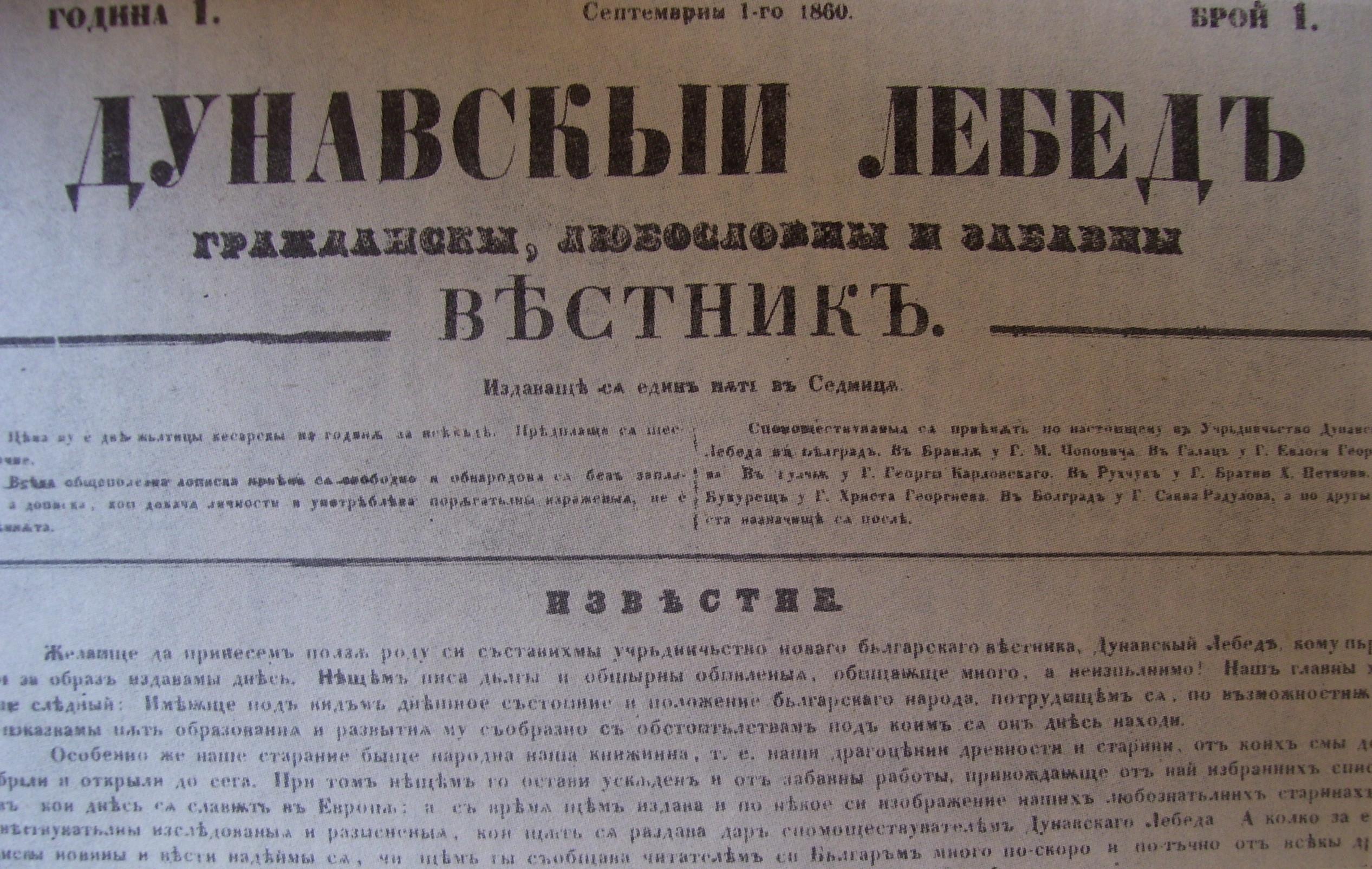 https://upload.wikimedia.org/wikipedia/commons/6/63/Dunavskiy-Lebed-Issue-1.jpg