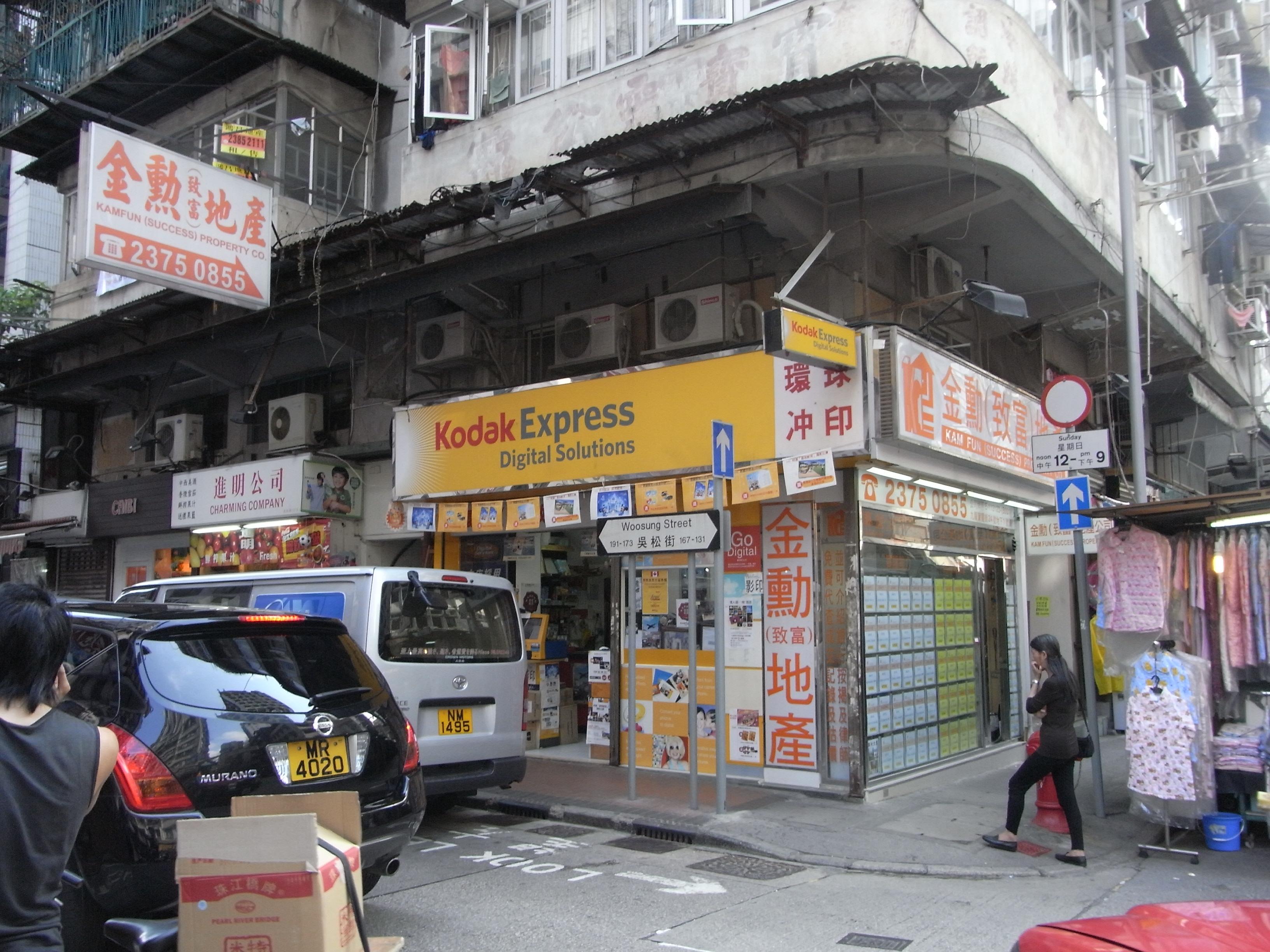 File:HK Jordan 吳松街 Woosung Street near 寶靈街 Bowring