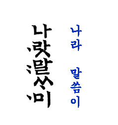 Example of hangul written in the traditional vertical manner. On the left are the hunminjeong-eum and on the right are modern hangul. Korean old.jpg