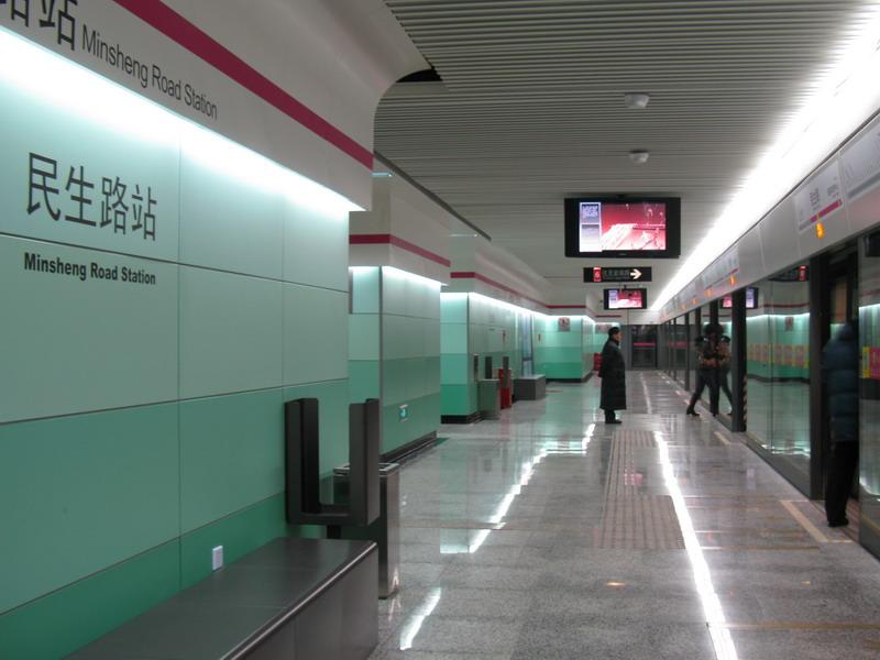 Minsheng Road station