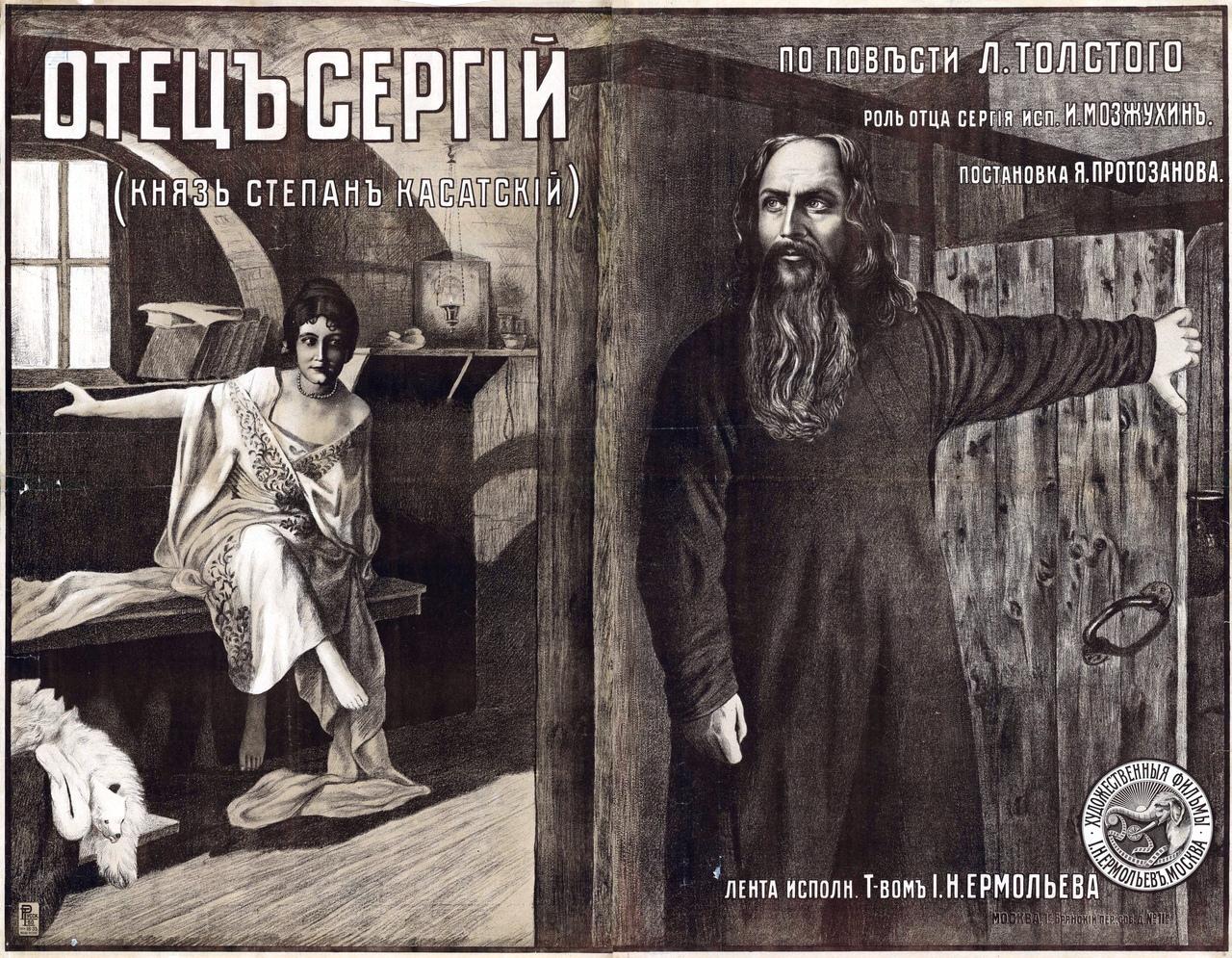 Otets_Sergiy_1918_Poster.jpg