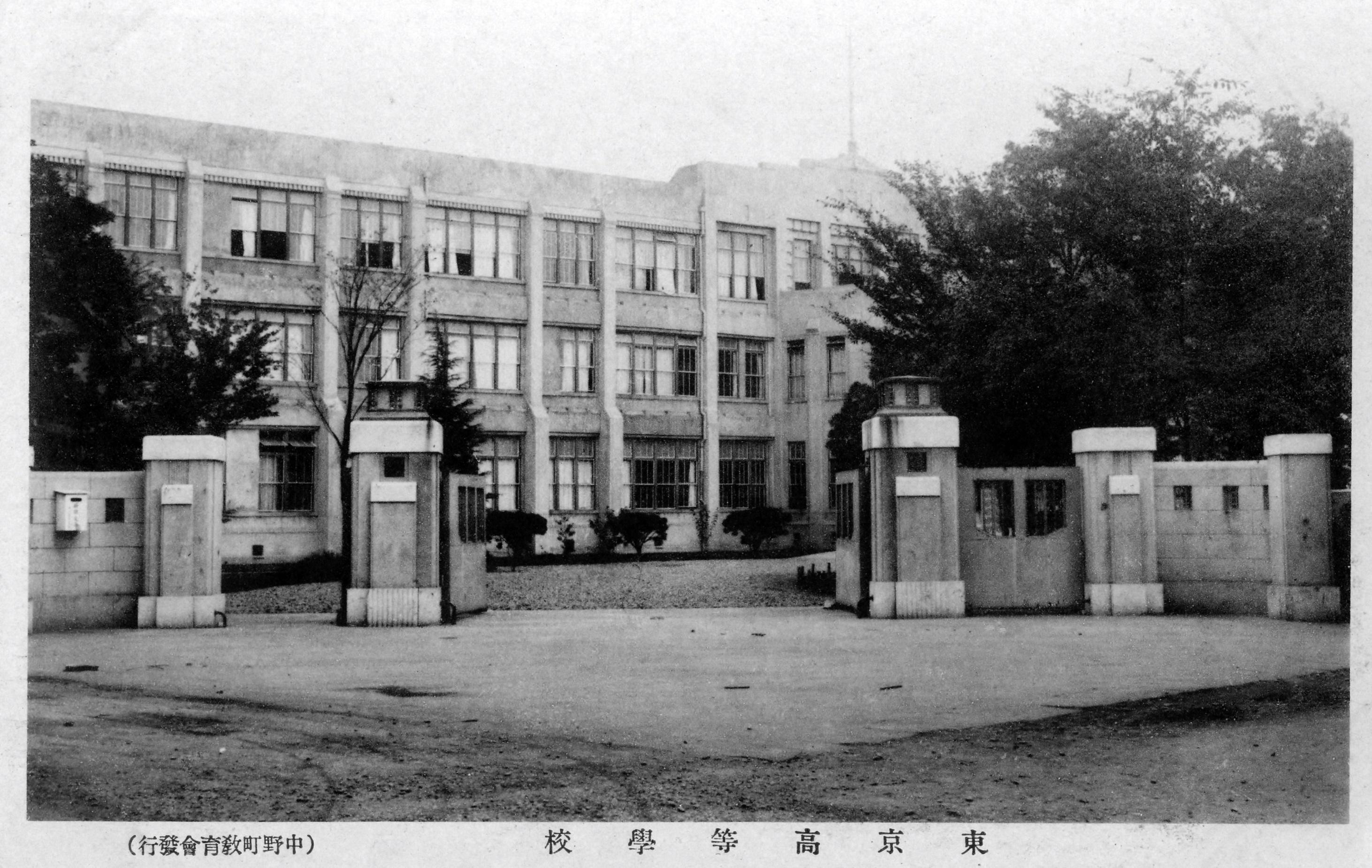 東京高等学校 (旧制) - Wikiwand