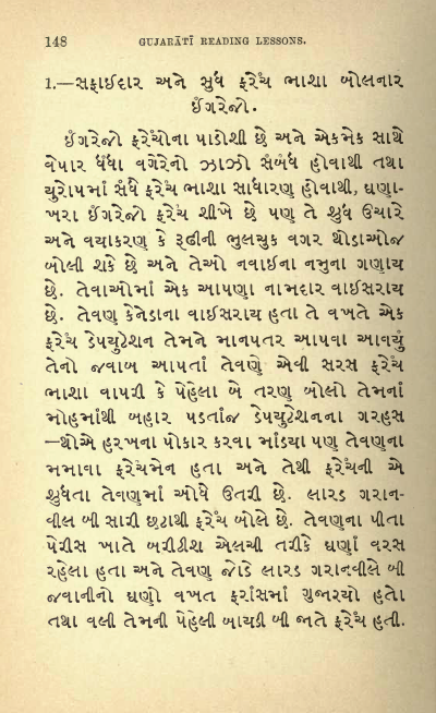 Image for Christmas History In Gujarati Language