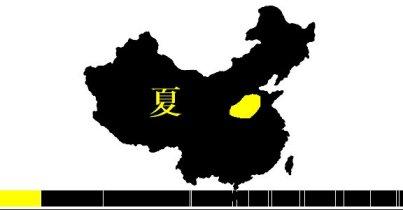 Carte du territoire de la dynastie Xia - Histoire de la Chine