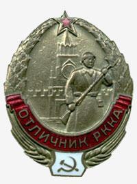 Отличник ркка 1939 год