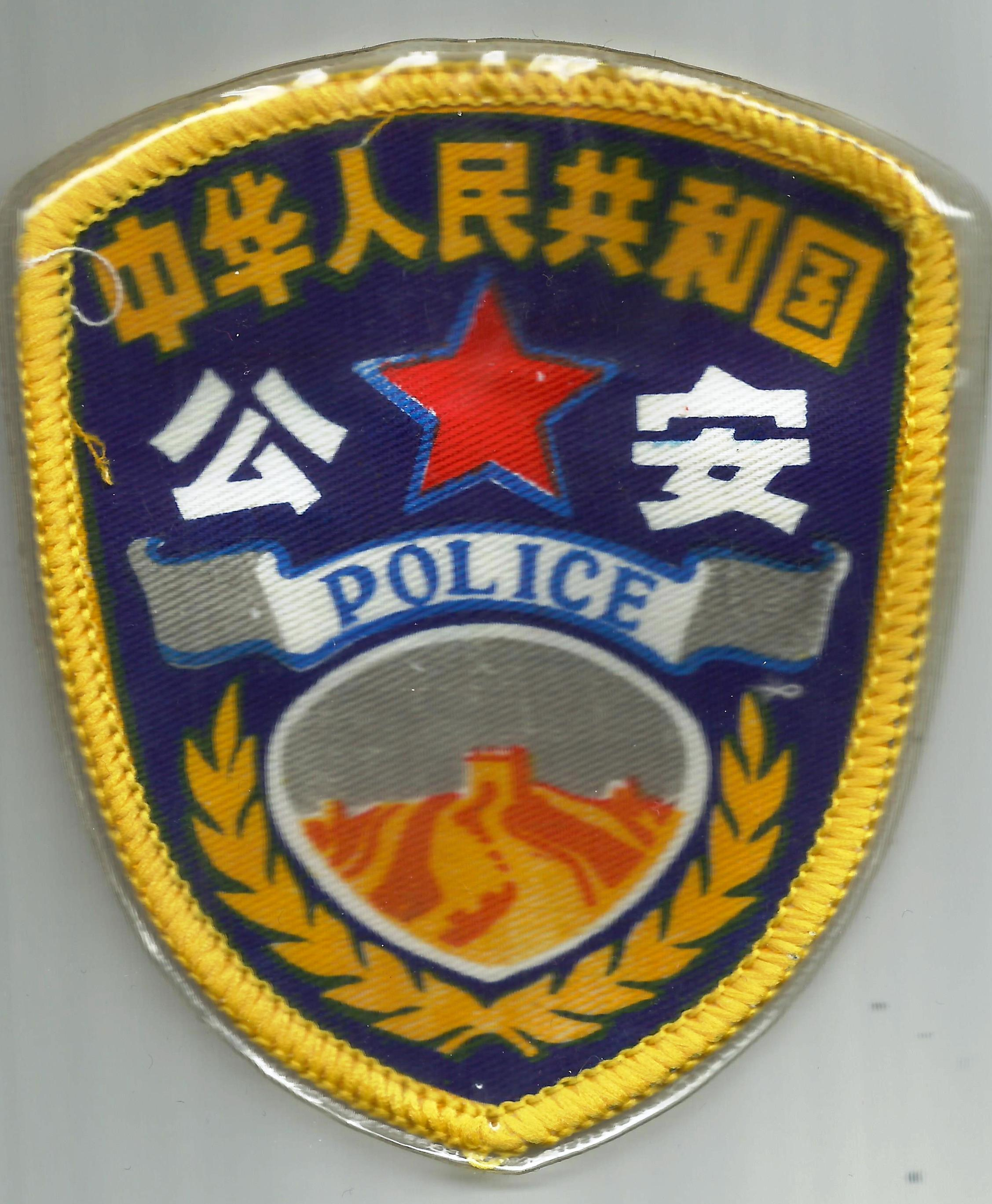 China Police: File:China Police Patch 01.jpg