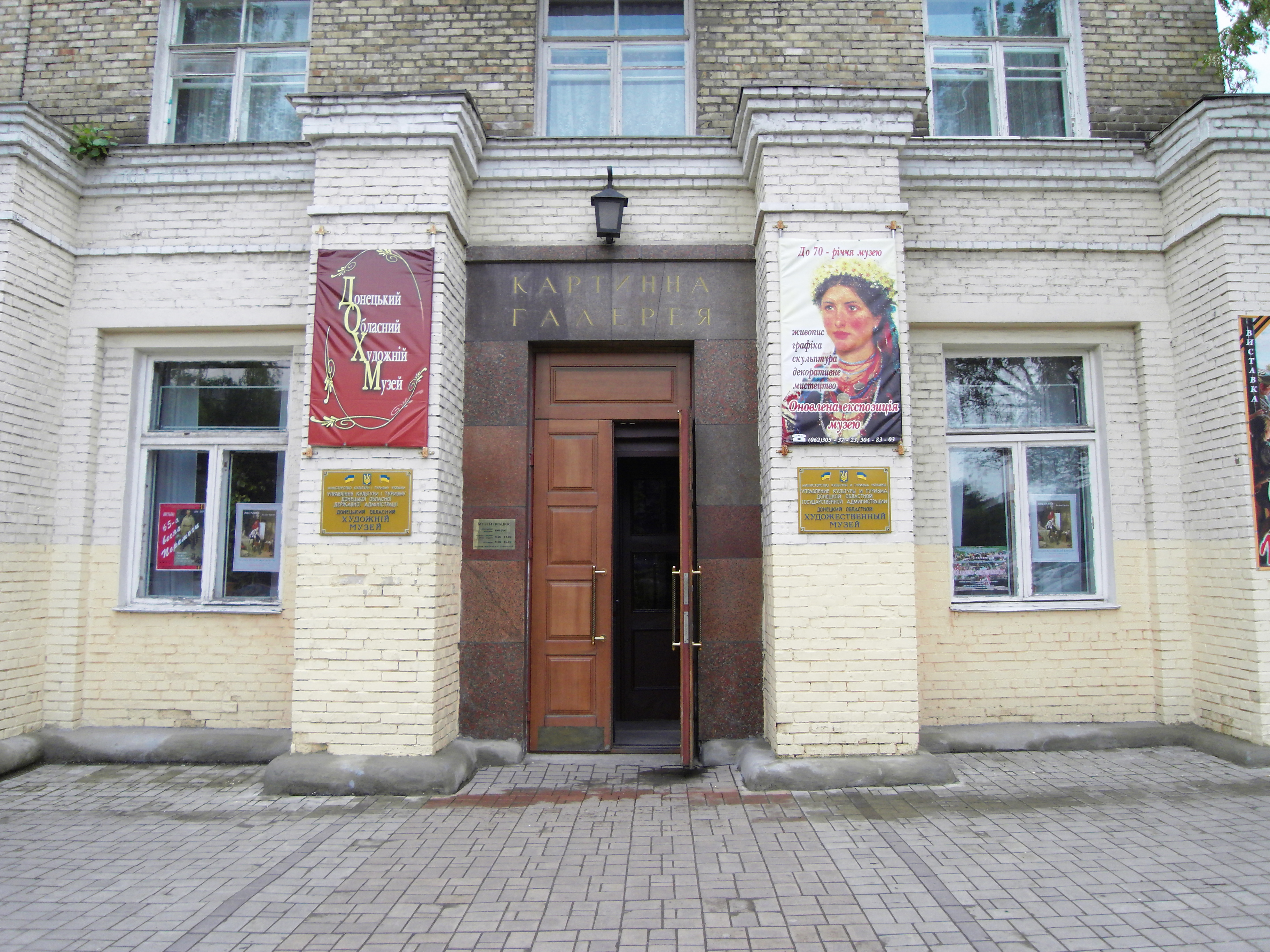 Museums of Donetsk region: a selection of sites