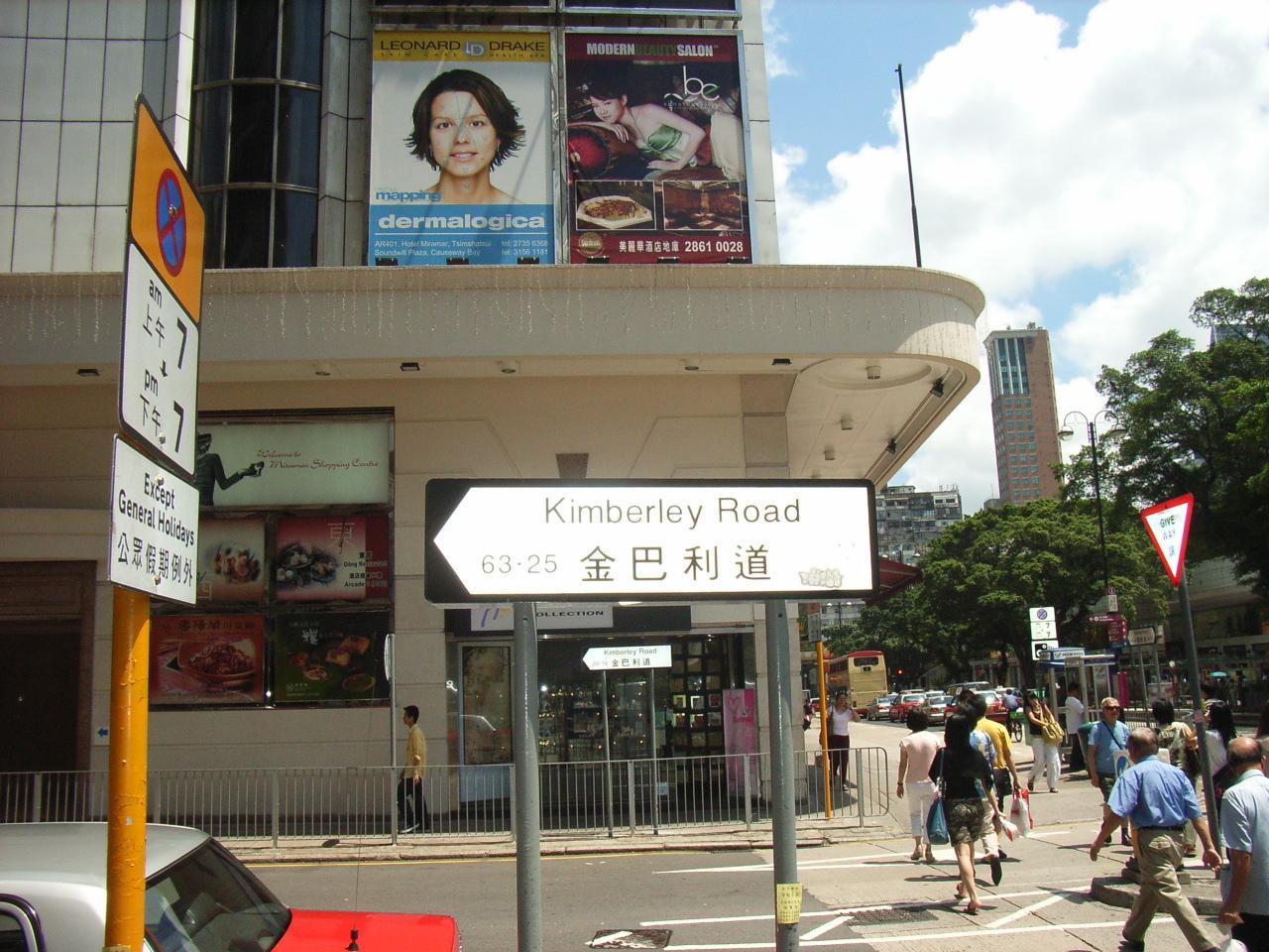 File:HK TST Kimberley Road Nathan Road.jpg - Wikimedia Commons on christchurch new zealand map, wong tai sin map, new territories map, kai tak airport map, causeway bay map, wan chai map, hong kong map, tsim tsa tsui map, china map, tsim sha tsui map, south korea map, london map, the gateway map, hk map, india map, toronto map, tuen mun map, macau map, tsuen wan map,