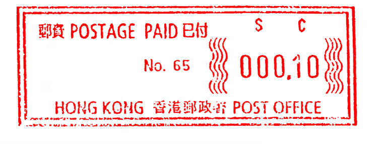File:Hong Kong stamp type PO5.jpg