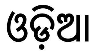 Odia language Indo-Aryan language