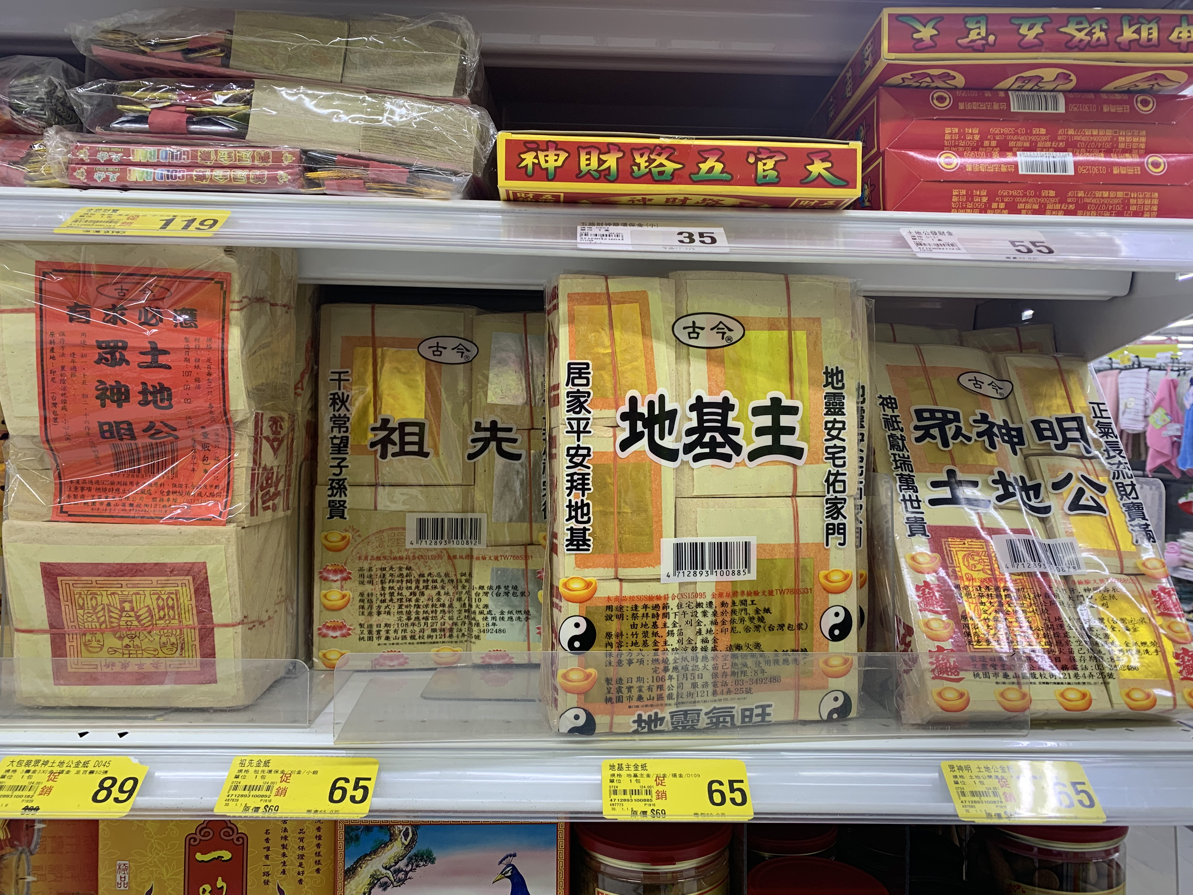 holder of this work, hereby publish it under the following license: English Packages of environmentally friendly joss paper in a RT-Mart in Taichung.