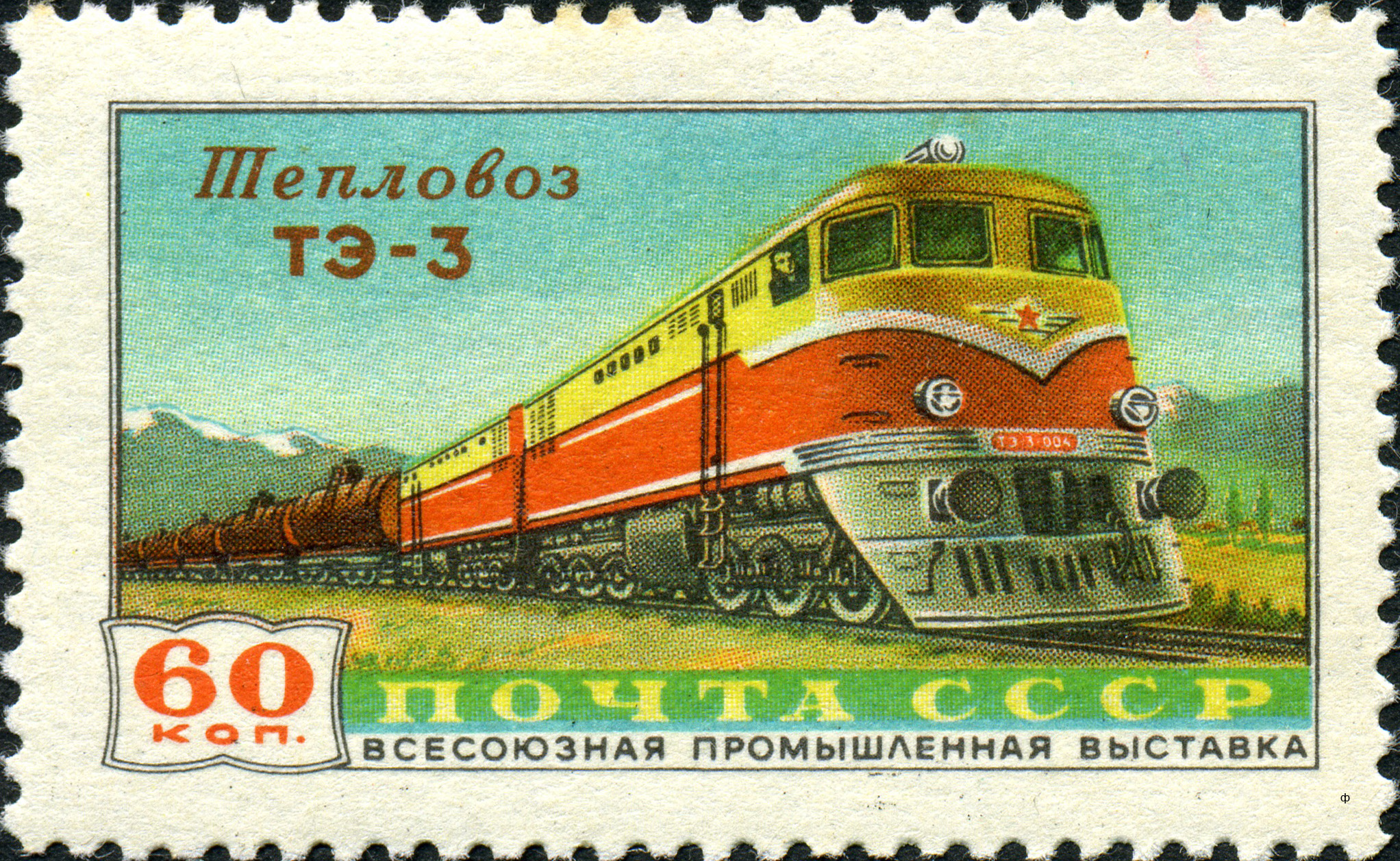 File:Stamp of USSR 2272.jpg