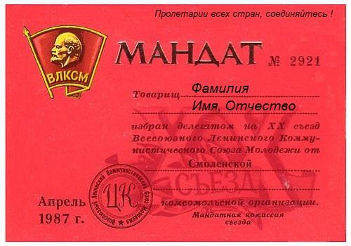 File:The mandate of delegate the all-Union Congress Komsomol USSR, 1987.jpg