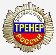 Знак «Заслуженный тренер России» (до 2006 года)