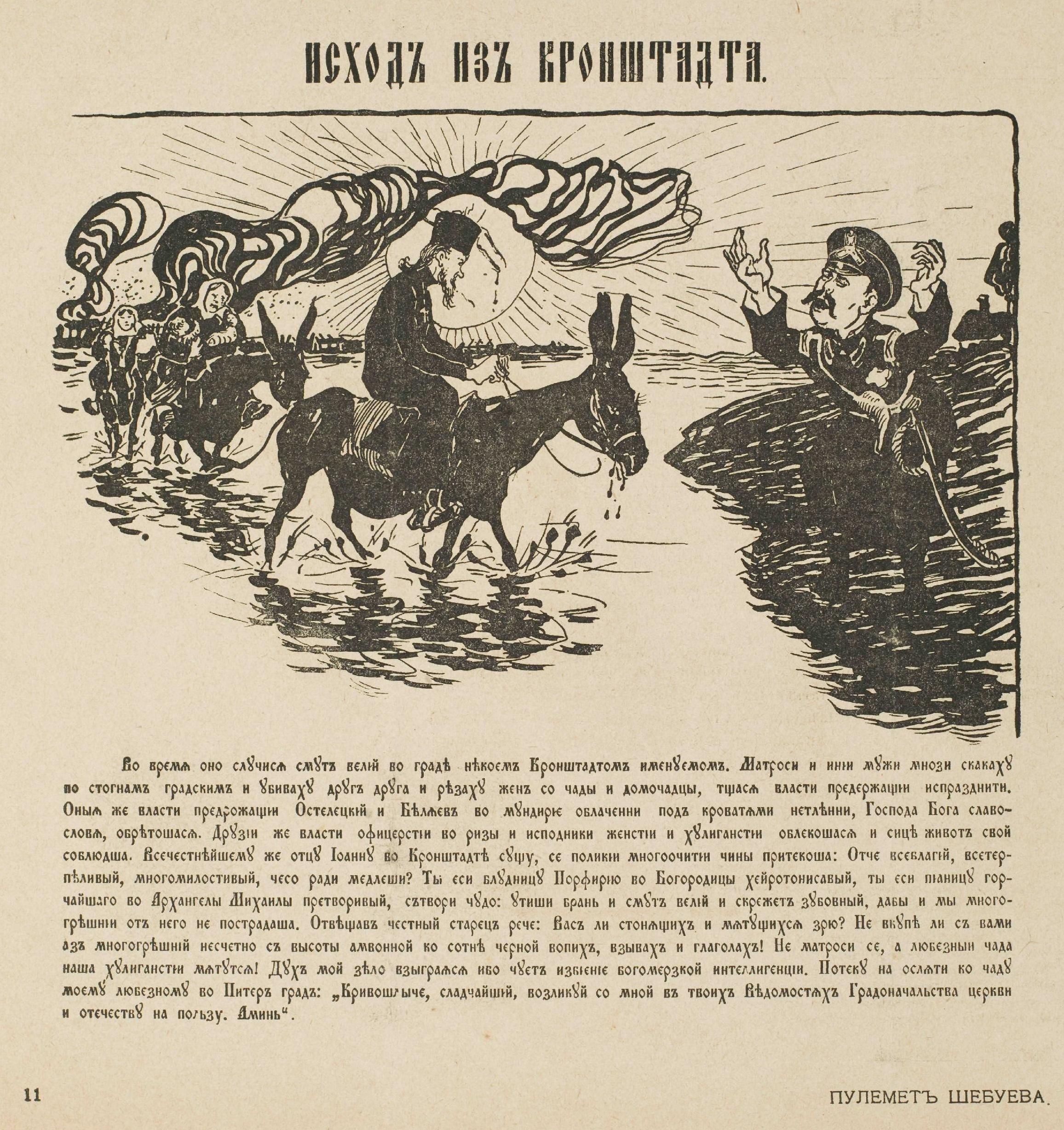 Обложка журнала «Пулемёт» с сатирическим изображением отца Иоанна, покидающего Кронштадт во время восстания матросов в 1905 году. Фотография из Славянской коллекции Нью-Йоркской публичной библиотеки
