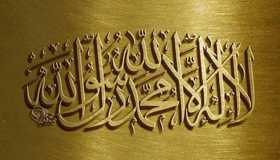 ملفلا اله الا الله محمد رسول اللهjpg ويكيبيديا