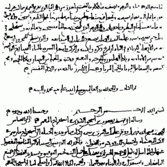 First page of Al-Kindi's 9th century Manuscript on Deciphering Cryptographic Messages Al-kindi-cryptanalysis.png