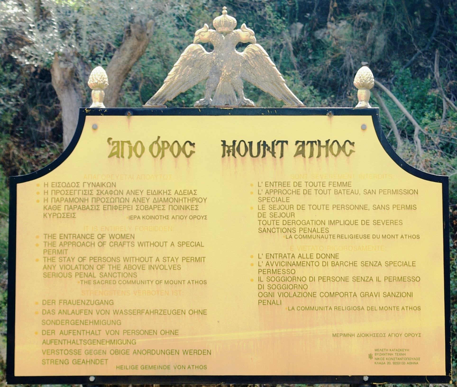 Datei:Athos border 2.JPG – Reiseführer auf Wikivoyage