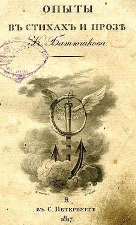 Титульный лист первого издания книги «Опыты в стихах и прозе»